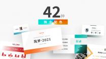 【简约商务】动态换色中文通用报告PPT模板示例4