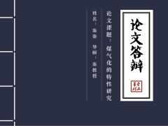 【古书风-论文答辩】简约大气稳重中国风动态创意模板