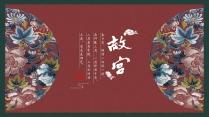 【复古宫廷风】宫墙红色复古中国风PPT模板