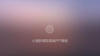 【动态】小清新精致高端商务ppt模板图片