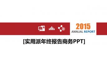 [实用派]年终报告商务PPT示例2