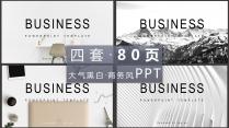 四套合集-黑白商务风高端大气通用模板