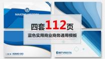 【112页】蓝色实用商业商务通用PPT合集(四套)示例2
