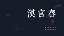 【汉宫春】国风水墨写意模板01