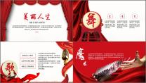 公司企业节庆司庆员工表彰激励大会PPT示例5