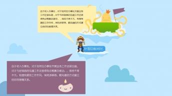 【创意卡通】春季版教育机构个人述职、竞聘介绍PPT示例5