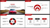 汽车4S店品牌发布活动促销工作汇报PPT示例3