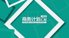 【PPT-给你好看】线条创意夏季绿图文混排模板