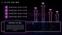 霓虹灯效果时尚风示例6