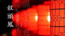 【水烟词话】钗头凤 中国风古典PPT模板
