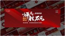 【胜不凡】宽屏发布会&年会&答谢晚宴PPT模板18示例2