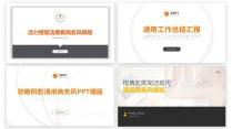 【精致视觉】4套橙色商务风模版合集
