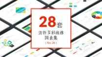 2017年清新多彩商务图表集(第二十六集-含动态版