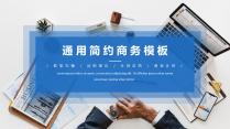 【商务风 第1弹】简约通用工作报告模板