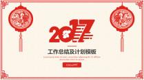 2017红色喜庆通用年终总结模板 第4弹