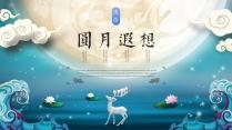 【流萤】圆月遐想之中秋节主题ppt模板