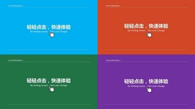 报告公文ppt模板 简洁单色ppt简报模板(一式四色)  eric_lin 【制作