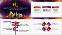 【商务中国】科技互联网企业介绍品牌发布工作PPT示例5