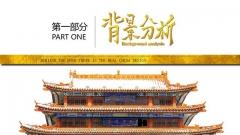 历史的风情-中国风系列PPT模板示例3