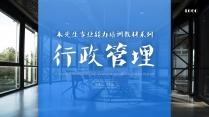 【职业培训18】企业行政管理&办公室专业管理课程