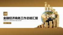 【实用·实力】金融经济商务工作总结汇报PPT示例2