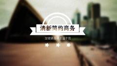 【超有范動態】清新商務簡潔ppt模板