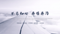 【初心系列 第1弹】大气通用工作报告模板