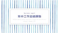 【商务】蓝色夏日清爽年终总结汇报&述职商务通用模板