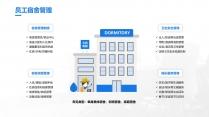 【职业培训18】企业行政管理&办公室专业管理课程示例6