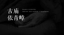 【杂画疯】古庙依青峰27