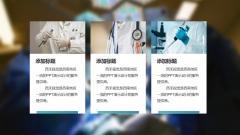【动态】医疗健康类模板示例4