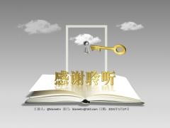 【开启智慧、财富之门】金属闪亮商务汇报模板(两比例示例7