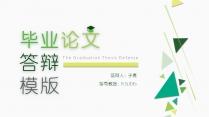 【毕业论文答辩】绿色渐变实用大气时尚创意答辩模版