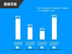 人物剪影漫漫职场奋斗路蓝黑商务通用PPT模板示例4