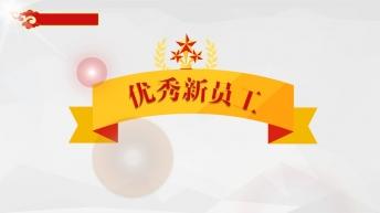 大气中国红年终颁奖典礼年终晚会PPT示例5