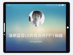 超简洁清新蓝橙UI风格商务通用PPT模板