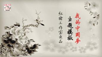 @红猪工作室_ H021 我的中国梦