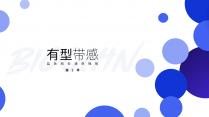 【有型带感】智能一键换色蓝色商务通用模板第二季