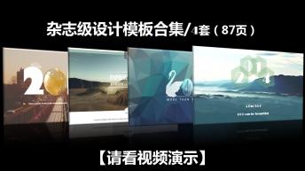 大气实用欧美风商务汇报PPT【四套合集 请看视频】