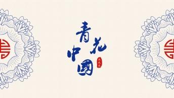 青花瓷中国风ppt通用图片