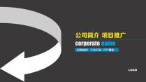 超实用公司介绍  项目推广 项目融资 PPT模版