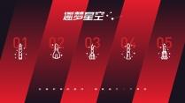 【星辰大海】红色大气速度感通用模板示例4