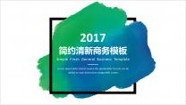 【水墨艺术】清新简约商务通用报告模板-01|蓝绿