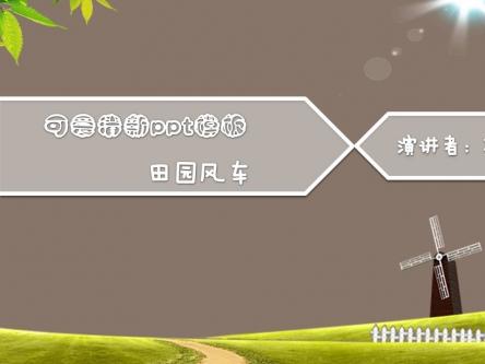 【可爱清新田园ppt模板】-pptstore