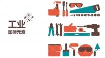 工业类图标素材示例6