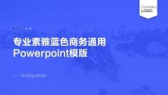 蓝色简洁通用商务风PPT模版-04