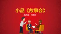 【思路框架】喜庆中国年2018动态年会颁奖PPT示例6