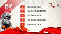 【完整框架】支部党员创新工程汇报材料PPT模板示例3