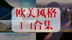 欧美杂志排版简洁高端实用PPT模板(1-4合集)
