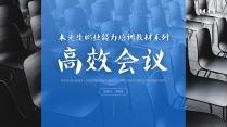 【职业培训14】高效会议秘诀&会议组织运营管理教材